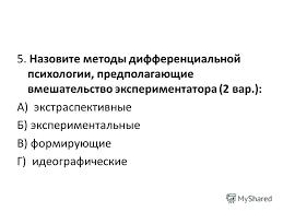 Презентация на тему МИНИ КОНТРОЛЬНАЯ Основателем  5 Назовите методы дифференциальной психологии