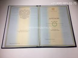 Купить диплом ВУЗа или техникума в Москве цены Диплом о высшем образовании 2004 2009 годов