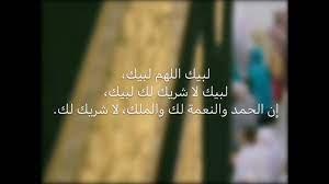 لبيك اللهم لبيك، لبيك لا شريك لك لبيك)، يوم عرفه 🤍. - YouTube