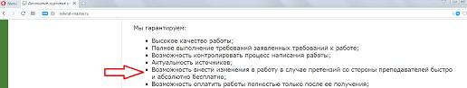 referat master СтудПроект Также рекомендуем обратить внимание на выделенные на скриншотах