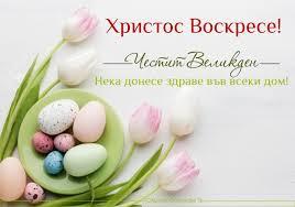 Красиві картинки, привітання, листівки до свята великодня. Hristos Voskrese Chestit Velikden Slncho Obichkam Te