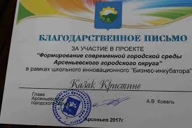Формирование имиджа и бренда города Арсеньев Арсеньев   Формирование имиджа и бренда города Арсеньев 8