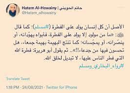 حاتم الحويني - Hatem AlHowainy - Inicio