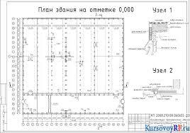 Цех автоматизированных линий курсовой проект с чертежами Чертеж План здания на отметке 0 000 Узел 1