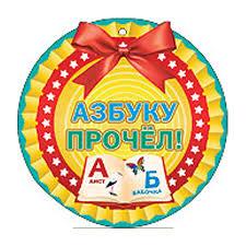 Дипломы прощание с азбукой купить ru Дипломы прощание с азбукой купить пять