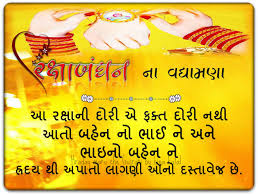 happy raksha bandhan wishes sms messages in gujarati for sister