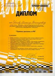 Приемы рекламы и pr диплом Консалтинговая компания Сфинкс  Приемы рекламы и pr диплом