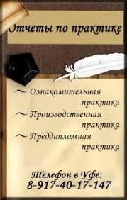Отчёты по практике г Уфа ВКонтакте Отчёты по практике г Уфа