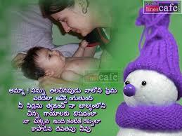 Amma Prema Kavithalu Telugu Poem Kavithalulinescafecom