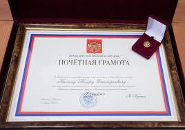 Кадровая политика Новости Вручена Почетная грамота Президента Российской Федерации