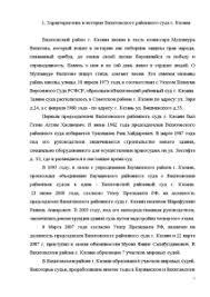Отчет по преддипломной практике Место прохождения Вахитовский  Отчёт по практике Отчет по преддипломной практике Место прохождения Вахитовский районный суд г