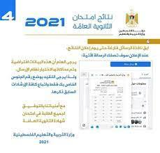 نتائج الثانوية العامة 2021 في فلسطين - Home