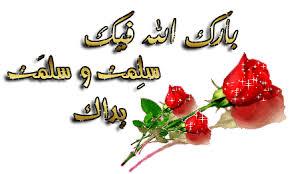 هـــــــــــــــــدية من اغلى صديقة ✿●✿• ورده اليمن  •✿●✿• - صفحة 3 Images?q=tbn:ANd9GcRX0uherl1jjFiia63MeWMWl3cCRknStiL36bRE1ww_4sZdWSLr