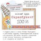 Курсы скрапбукинга в москве