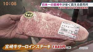 あんず お 肉 の 工場 直売 所