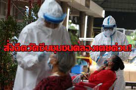 สกัดคลัสเตอร์คลองเตย! ศบค.สั่งฉีดวัคซีนโควิดด่วนเริ่ม4พ.ค.นี้ - โพสต์ทูเดย์  สังคมทั่วไป