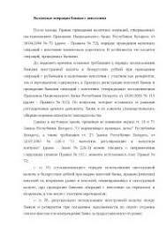 Валютные операции банков РФ конспект Право docsity Банк  Валютные операции банков с векселями реферат по банковскому делу скачать бесплатно обязательства закон сделка Товары платежи