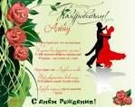 Красивые открытки с днем рождения алене