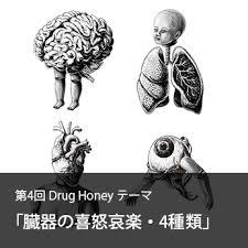 Atelier Circus 第4回 Drug Honeyコンテストアートイラスト公募