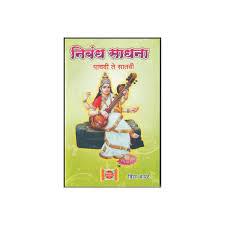 marathi essay book buy online pavsala marathi essay online essay for you menaka prakashan s webstore