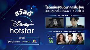 """ชมการเปิดตัว Disney+ Hotstar สุดอลังฯ ได้ในรายการ """"สวัสดี ดิสนีย์พลัส  ฮอตสตาร์"""" วันที่ 30 มิ.ย.นี้"""