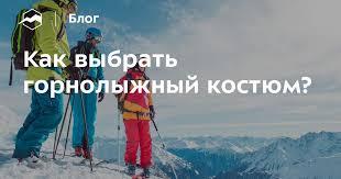 Как выбрать <b>горнолыжный</b> костюм? — Блог «Спорт-Марафон»