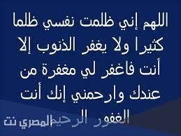 أدعية التوبة مكتوبة دعاء التوبة مستجاب - المصري نت