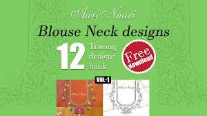 Aari Design Book Aari Naari Aari_naari Twitter