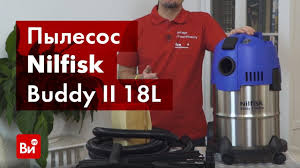 Обзор пылесоса <b>Nilfisk Buddy II</b> 18L T INOX - YouTube