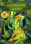 Персидские сказки волшебный мир сказок народные сказки