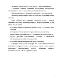 Отчет по преддипломной практике Семейное право Отчёт по  Отчёт по практике Отчет по преддипломной практике Семейное право 4