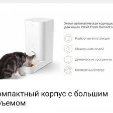 XIAOMI автопоилка с WI-FI – купить в Москве, цена 8 000 руб ...