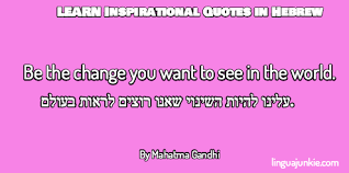 Hebrew Quotes Extraordinary Learn Hebrew Top 48 Hebrew Inspirational Quotes Part 48