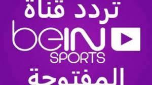 حالا Bein Sports HD تردد قناة بي ان سبورت المفتوحة 2021 الجديد الناقلة  لمباراة منتخب مصر والبرازيل ربع نهائي طوكيو 2020 - الدليل المصري