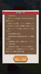 アーチャー 伝説 アップデート