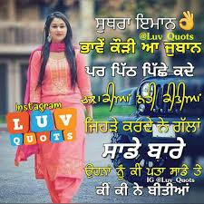 Pin By Gumnaam On Status Pics Punjabi Quotes Attitude Quotes