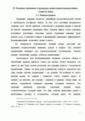 Курсовые работы по Праву на заказ Отличник  Слайд №4 Пример выполнения Курсовой работы по Праву