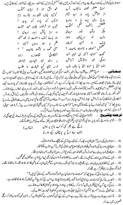 urdu main essay allama iqbal ka share introduction dissertation  how to write better essays