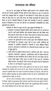 essay on life of boys hostel in hindi language