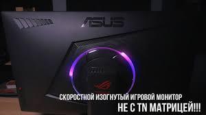 <b>ASUS ROG STRIX</b> XG27VQ - скоростной изогнутый игровой ...