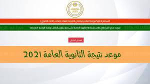 وزارة التربية والتعليم تكشف موعد نتيجة الثانوية العامة 2021 بالاسم ورقم  الجلوس - كورة في العارضة