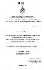 Диссертация на тему Организационно технические и информационные  Диссертация и автореферат на тему Организационно технические и информационные основы комплексной экспертизы пожарной безопасности