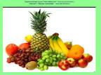 скачать презентацию почему нужно есть много овощей и фруктов 1 класс