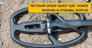 Честный обзор <b>Quest Q20</b>. Чужое мнение и отзывы: Борсук | МД ...