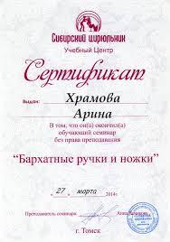Дипломы и сертификаты мастера педикюра салона красоты lamica Диплом Бархатные