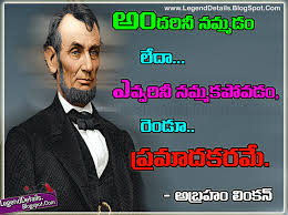 Best Lincoln Quotes Fascinating Best Telugu Quotes Google