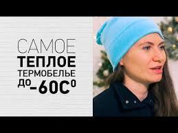 <b>Женское термобелье</b> купить в Москве, цены
