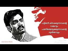 Malayalam Communist Quotes