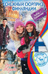 Книга снежный сюрприз финляндии - ирина мазаева купить книгу