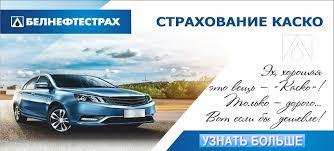 Страховка от страховых компаний Беларуси РБ страхование в  Страховка от страховых компаний Беларуси РБ страхование в Минске Белнефтестрах